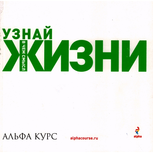 Alpha kurshefte - russisk
