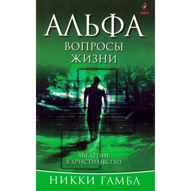 Livets spørsmål - russisk