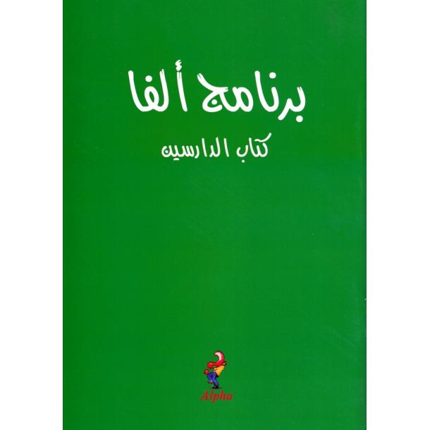 Alpha kurshefte - arabisk