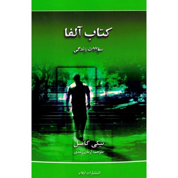 Livets spørsmål - farsi (persisk)
