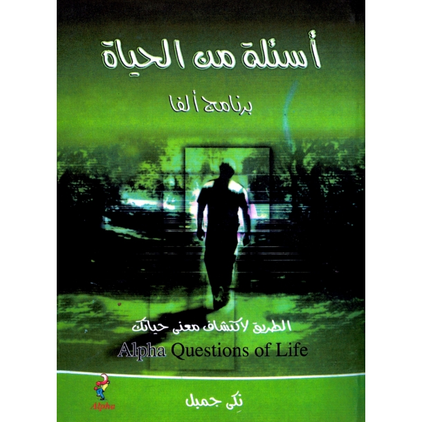 Livets spørsmål - arabisk