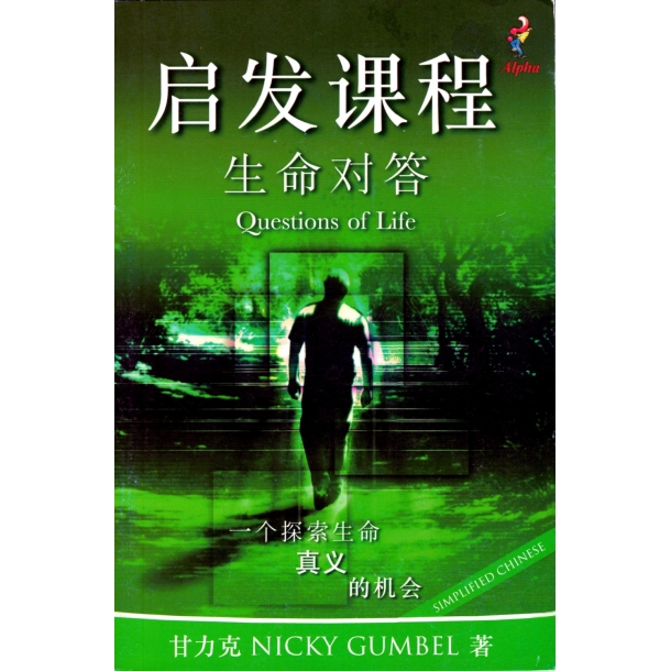Livets spørsmål - kinesisk
